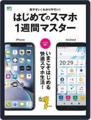 はじめてのスマホ1週間マスター Magazine (Digital) Subscription October 2nd, 2019 Issue