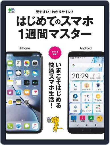 はじめてのスマホ1週間マスター Magazine (Digital) October 2nd, 2019 Issue Cover