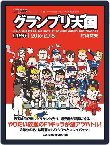 グランプリ天国 October 18th, 2019 Digital Back Issue Cover