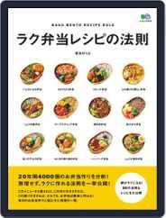 ラク弁当レシピの法則 Magazine (Digital) Subscription October 25th, 2019 Issue