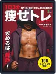 1日3分 痩せトレ Magazine (Digital) Subscription October 28th, 2019 Issue
