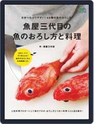 魚屋三代目の魚のおろし方と料理 Magazine (Digital) Subscription November 1st, 2019 Issue
