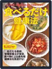 食べるだけ健康法 Magazine (Digital) Subscription November 27th, 2019 Issue