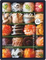行列のできるテイクアウト Magazine (Digital) Subscription November 27th, 2019 Issue