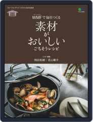 WMFで毎日つくる 素材がおいしいごちそうレシピ Magazine (Digital) Subscription November 29th, 2019 Issue