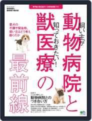 動物病院と獣医療の最前線 Magazine (Digital) Subscription December 26th, 2019 Issue