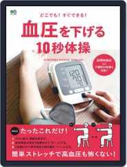 血圧を下げる10秒体操 Magazine (Digital) Subscription January 1st, 2020 Issue
