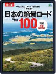 改訂版 日本の絶景ロード100 Magazine (Digital) Subscription January 21st, 2020 Issue