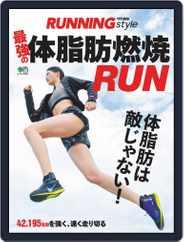 最強の体脂肪燃焼RUN Magazine (Digital) Subscription December 26th, 2019 Issue