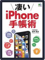 凄いiPhone手帳術 Magazine (Digital) Subscription January 21st, 2020 Issue