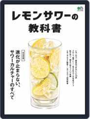レモンサワーの教科書 Magazine (Digital) Subscription January 31st, 2020 Issue