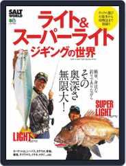 ライト&スーパーライトジギングの世界 Magazine (Digital) Subscription February 19th, 2020 Issue