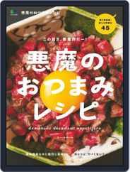 悪魔のおつまみレシピ Magazine (Digital) Subscription February 18th, 2020 Issue