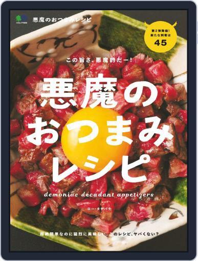 悪魔のおつまみレシピ February 18th, 2020 Digital Back Issue Cover