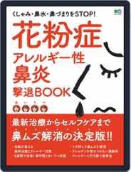 花粉症 アレルギー性鼻炎撃退BOOK Magazine (Digital) Subscription February 20th, 2020 Issue