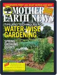 MOTHER EARTH NEWS (Digital) Subscription April 1st, 2015 Issue