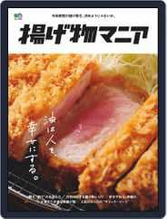 揚げ物マニア Magazine (Digital) Subscription February 25th, 2020 Issue