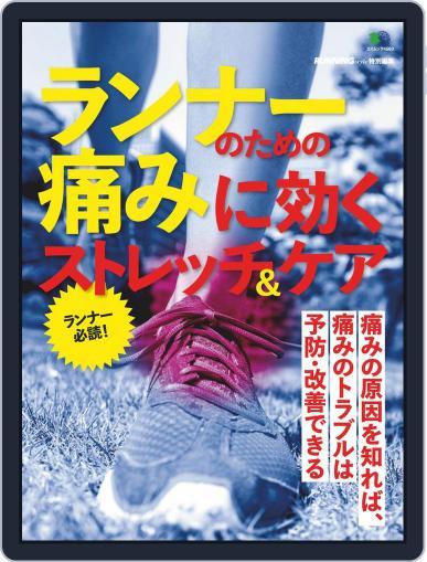 ランナーのための痛みに効くストレッチ&ケア February 28th, 2020 Digital Back Issue Cover