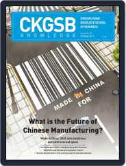 CKGSB Knowledge - China Business and Economy (Digital) Subscription April 1st, 2017 Issue