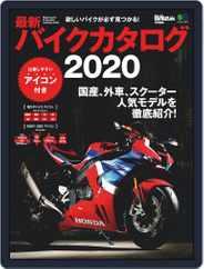 最新バイクカタログ2020 Magazine (Digital) Subscription March 27th, 2020 Issue