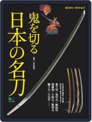 鬼を切る 日本の名刀 Magazine (Digital) Subscription April 21st, 2020 Issue