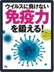 ウイルスに負けない免疫力を鍛える! Magazine (Digital) Subscription April 21st, 2020 Issue