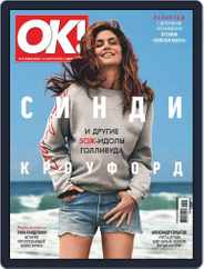 OK! Russia (Digital) Subscription April 25th, 2019 Issue