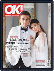 OK! Russia (Digital) Subscription July 11th, 2019 Issue
