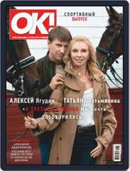 OK! Russia (Digital) Subscription July 25th, 2019 Issue