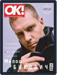 OK! Russia (Digital) Subscription September 12th, 2019 Issue