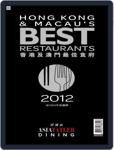 Hong Kong & Macau's Best Restaurants Chinese edition March 1st, 2012 Digital Back Issue Cover