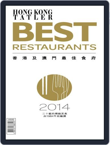 Hong Kong & Macau's Best Restaurants Chinese edition December 19th, 2013 Digital Back Issue Cover