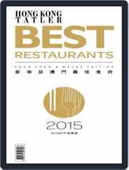 Hong Kong & Macau's Best Restaurants Chinese edition Magazine (Digital) Subscription December 5th, 2014 Issue