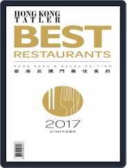 Hong Kong & Macau's Best Restaurants Chinese edition Magazine (Digital) Subscription January 1st, 2017 Issue
