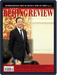 Beijing Review (Digital) Subscription March 24th, 2011 Issue
