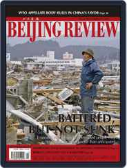 Beijing Review (Digital) Subscription March 31st, 2011 Issue