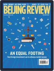 Beijing Review (Digital) Subscription March 28th, 2019 Issue