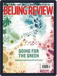 Beijing Review (Digital) Subscription April 25th, 2019 Issue