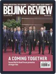 Beijing Review (Digital) Subscription May 12th, 2019 Issue
