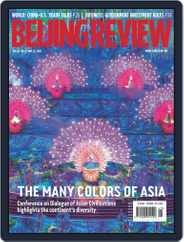Beijing Review (Digital) Subscription May 23rd, 2019 Issue