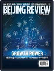 Beijing Review (Digital) Subscription May 30th, 2019 Issue