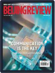 Beijing Review (Digital) Subscription June 6th, 2019 Issue
