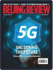 Beijing Review (Digital) Subscription June 20th, 2019 Issue