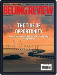 Beijing Review (Digital) Subscription June 27th, 2019 Issue