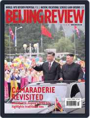 Beijing Review (Digital) Subscription July 4th, 2019 Issue