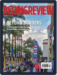 Beijing Review (Digital) Subscription July 18th, 2019 Issue