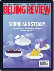 Beijing Review (Digital) Subscription July 25th, 2019 Issue