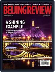 Beijing Review (Digital) Subscription August 8th, 2019 Issue