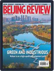Beijing Review (Digital) Subscription August 29th, 2019 Issue