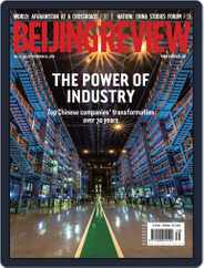 Beijing Review (Digital) Subscription September 26th, 2019 Issue